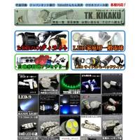 TK企画 Yahoo!オークション店