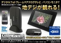 DS-DT403 地上デジタル放送専用チューナー