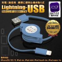 LBR-RLCBL 巻き取り式ライトニングケーブル 全10色