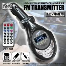 LBR-SP09 FMトランスミッターリモコン付き