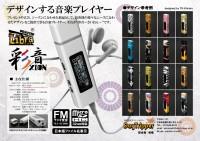 LBR-xionTF Wイヤホンジャック搭載 彩音MP3プレイヤー