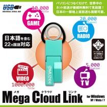 インターネットTV「Mega Cloud Link(メガクラウドリンク)」