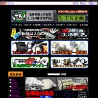 TK企画 楽天市場店