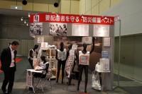 バリアフリー2015/慢性期医療展2015