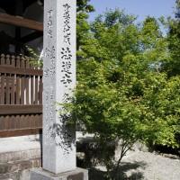 法道寺 中門記念碑 南大阪の景色