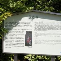 法道寺 中門看板 南大阪の景色